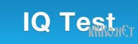 IQ Test - Точная оценка Вашего интеллекта