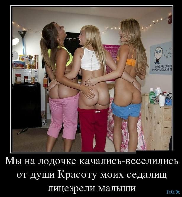 eroticheskaya-podborka-demotivatorov