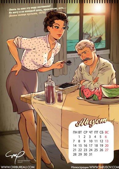 Сюжеты советского кино! Kалендарь 2017 от Андрея Тарусова!