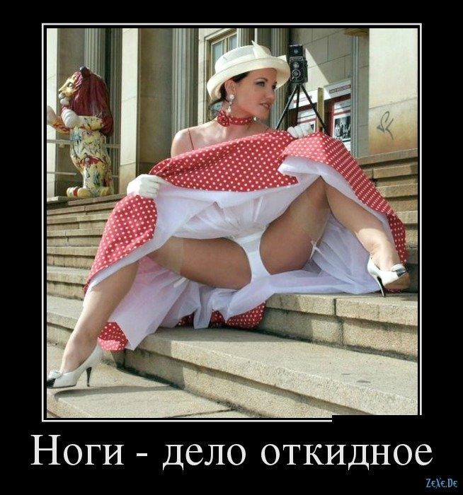 образуют неразлучную очень интересный вид под юбкой у женщин и девушек труды теперь