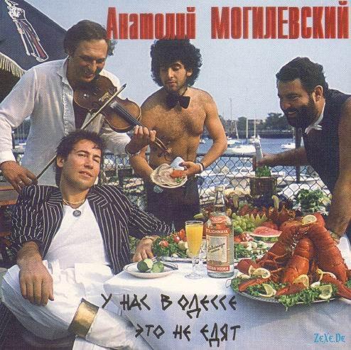 Анатолий Могилевский - У нас в Одессе это не едят-1983