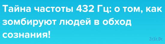 432 Гц частота природы